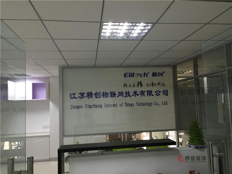 江苏精创物联网技术有限公司