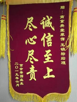 祝贺典堂装饰公司获赠一面锦旗